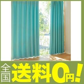 窓美人 パステル 遮光カーテン ターコイズブルー 2枚入 幅100×丈220cm フック タッセル 断熱 形状記憶付