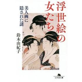 浮世絵の女たち 美人画に隠された謎/鈴木由紀子