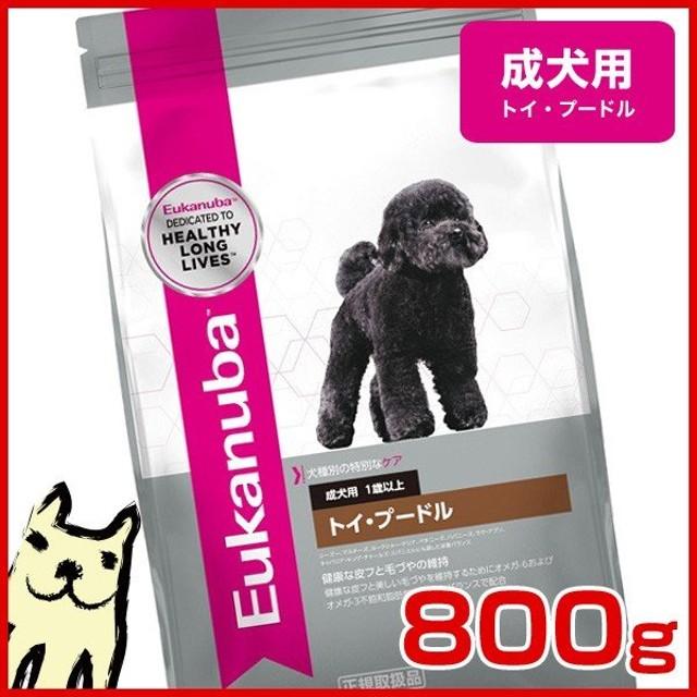 [ユーカヌバ]Eukanuba トイ・プードル 成犬用 1歳以上 800g 犬用 ユカヌバ ドッグフード ドライフード 3182550891417 #w-156490