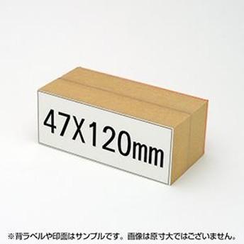 【データ入稿】 木台ゴム印 47×120mm