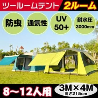 テント ツールーム 部屋 スクリーン キャンプ アウトドア レジャー フライシート付き UV耐性 防虫 フルクローズ ad135