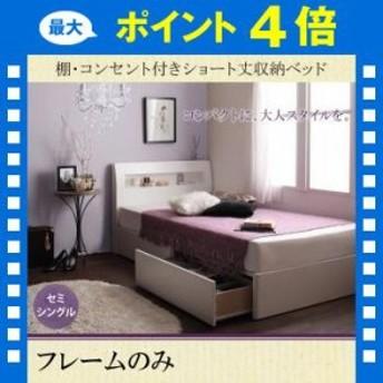 棚・コンセント付きショート丈収納ベッド collier コリエ ベッドフレームのみ セミシングル ショート丈[L][00]