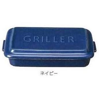 GRILLER(グリラー) ネイビ-