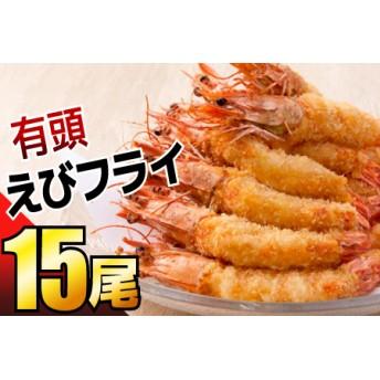 上峰のえびフライ 15尾【揚げるだけ!!】