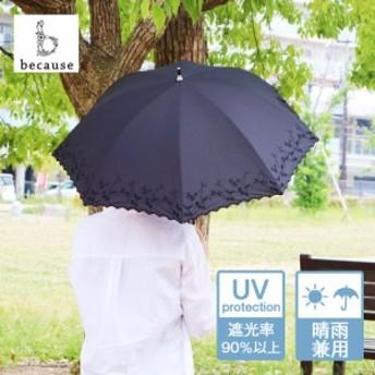 晴雨兼用 レディース 長傘 おしゃれ (チェリー刺繍 ブラック) 丈夫 軽い 軽量 UVカット ビコーズ because 梅雨