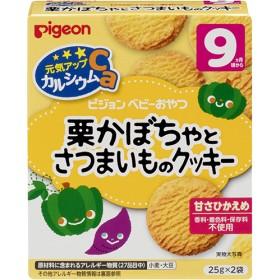 ピジョン 元気アップCa 栗かぼちゃとさつまいものクッキー (25g2袋入)
