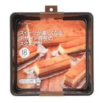 ケーキ型 18cm デザイン自在 スクエア型 kai House SELECT DL-6121