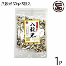 座間味こんぶ 八穀米 30g×5袋×1セット 押麦 もちきび 黒米 巨大胚 芽米 赤米 米粒麦 緑米 もち麦 ブレンド 栄養豊富 美肌効果 便秘改善