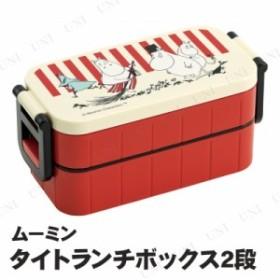 【取寄品】 タイトランチボックス2段 ムーミン ボーダー&ストライプ 台所用品 キッチン用品 弁当箱 キャラクター