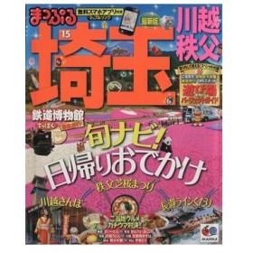 まっぷる埼玉 川越・秩父(2015) マップルマガジン 関東05/昭文社(その他)