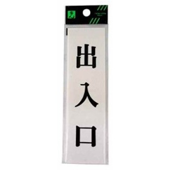 プレート 出入口[UP144-6]