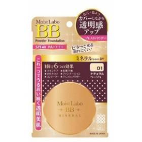 明色化粧品 モイストラボ BBミネラルプレストパウダー <ナチュラルベージュ>