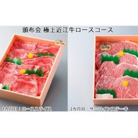 頒布会 極上近江牛ロースコース[高島屋選定品]