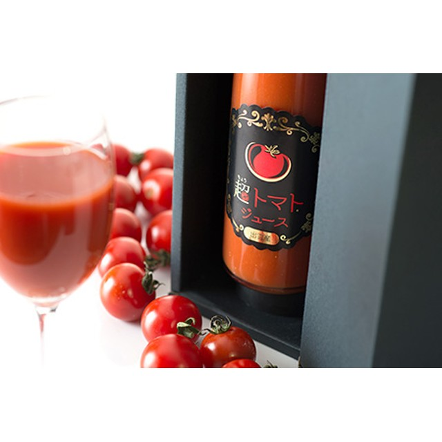 A119:超トマトを贅沢に絞った高級トマトジュース「超トマトジュース」1本