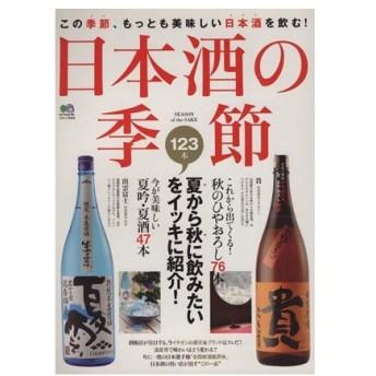 日本酒の季節 夏から秋に飲みたい123本をイッキに紹介! エイムック2009/エイ出版社(その他)