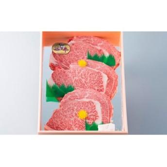 「A5ランク近江牛」サーロインステーキ3枚[高島屋選定品]