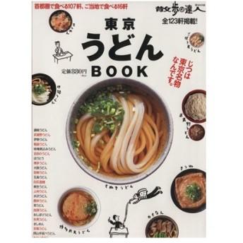 東京うどんBOOK 旅の手帖MOOK/旅行・レジャー・スポーツ(その他)