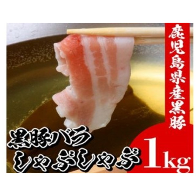鹿児島県産黒豚しゃぶしゃぶ(黒豚バラ)1㎏