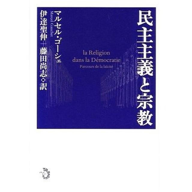 民主主義と宗教/マルセルゴーシェ【著】,伊達聖伸,藤田尚志【訳】