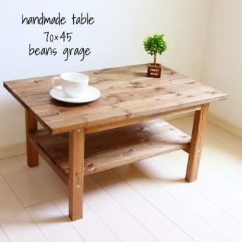 ローテーブル 70×45 お部屋をカフェ風に!棚つき コーヒーテーブル ウォールナット