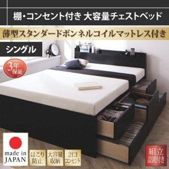 (組立設置付) シングルベッド マットレス付き 薄型スタンダードボンネルコイル 大容量収納付きチェストベッド