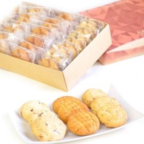 内祝い フレイバー ホームメイドクッキー3種27枚入り