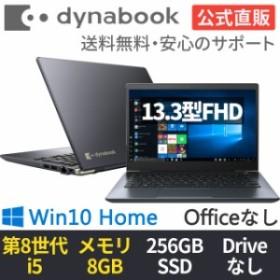 dynabook GZ63/J ノートパソコン 新品 本体 Windows10 Officeなし Core i5 メモリ 8GB SSD 256GB 13.3型 ダイナブック PGZ63JL-NNB