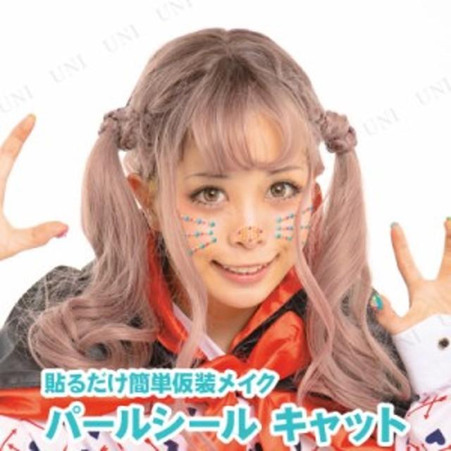 【取寄品】 パールシール Unicorn cat ハロウィン 衣装 プチ仮装 変装グッズ コスプレ パーティーグッズ メイクアップ 化粧 フェイスペイ