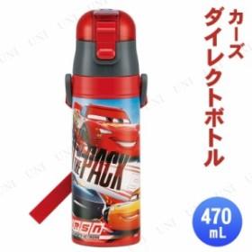 【取寄品】 超軽量ダイレクトボトル 470mL カーズ 台所用品 キッチン用品 水筒 子ども用 子供用