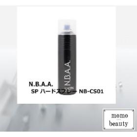 N.B.A.A. アップスタイリング SP ハードスプレー 165g