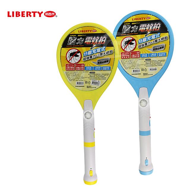 LIBERTY利百代 方塊旋風 電線充電式電蚊拍LB-8020