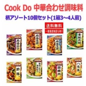 【 送料無料 】【6240円以上で景品ゲット】 レトルト 味の素 Cook Do クックドゥ 中華用 合わせ調味料 10個 新着 調味料