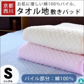 京都西川 敷きパッド シングル 100×205cm 綿100% ( パイル タオル地 西川  夏 夏用 敷パッド  パッド パット )
