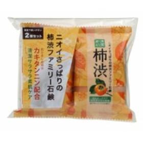 ペリカン石鹸 柿渋ファミリー石鹸 シトラス 80g 1パック 2個入