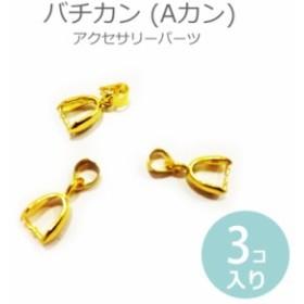 17mm×7mm 3個入 アクセサリーパーツ バチカン Aカン ゴールドカラー [メール便可]