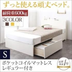 シングルベッド マットレス付き 収納付きベッド ポケットコイル(レギュラー) 棚・コンセント付国産頑丈ベッド シングル 引き出し収納