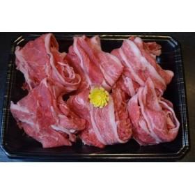 <ひら山>厳選 京都府産黒毛和牛(亀岡牛・京の肉・京都肉・丹波産) 和牛小間切れ 700g
