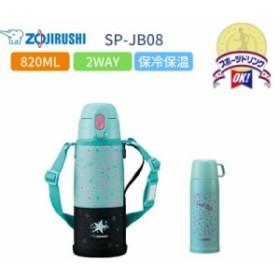 象印 水筒 子供 おしゃれ 820ml 保冷 保温 2WAY コップ カバー付き ステンレスボトル SP-JB08-GZ スターミント