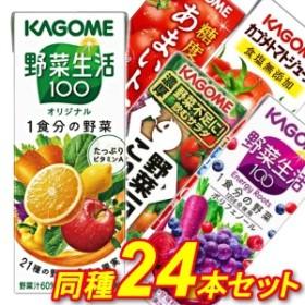 野菜ジュース カゴメ野菜生活100 200ml×24本 いずれか一種×24本 オリジナル 紫の野菜 フルーティー 健康 KAGOME 朝食 昼食 ランチ まと