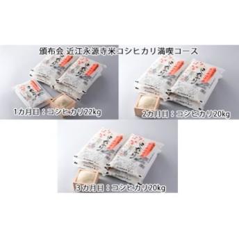 頒布会 近江永源寺米コシヒカリ満喫コース[高島屋選定品]