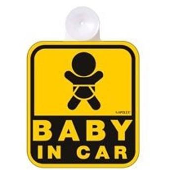 ナポレックス NAPOREXX セーフティーサイン 吸盤タイプ BABY IN CAR SF-3