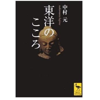 東洋のこころ 講談社学術文庫/中村元(著者)