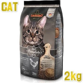 400g×5個対応・最短賞味2020.9・レオナルド アダルト 32/16 2kgドライ 運動量の少なめな成猫用 低カロリー キャットフード 正規品 le58