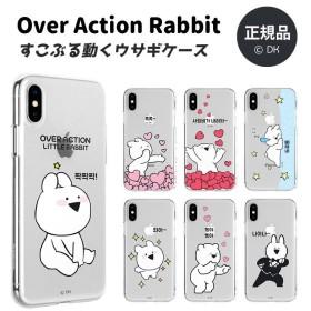 すこぶる動くウサギ iPhoneケース 耐衝撃 iPhoneXSMAX iPhoneXS iPhone8 iPhone7 Galaxy 公式 グッズ 画像 通販 韓国 フィギュア 人気