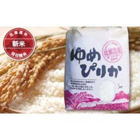 北海道米ゆめぴりか2kg×4袋