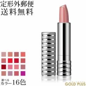 クリニーク ドラマティカリー ディファレント リップスティック 16色展開 -CLINIQUE-