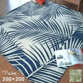 カーペット パーム 1025 200×200 cm 洗える ハワイアン リーフ 柄 ゴブラン織 送料無料