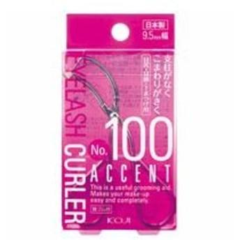 No.100 アクセントカーラー ビューラー 2CR0110