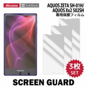 送料無料】docomo SHARP AQUOS ZETA SH-01H / softbank AQUOS Xx2 ガラス
