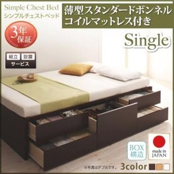 (組立設置付) シングルベッド マットレス付き 薄型スタンダードボンネルコイル 収納付きチェストベッド
